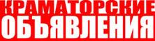Электронная газета «Краматорские объявления»