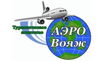 Агентство туристических услуг «Аэро-вояж»