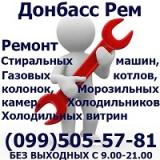 Донбасс Рем