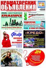 Газета «Краматорские объявления»